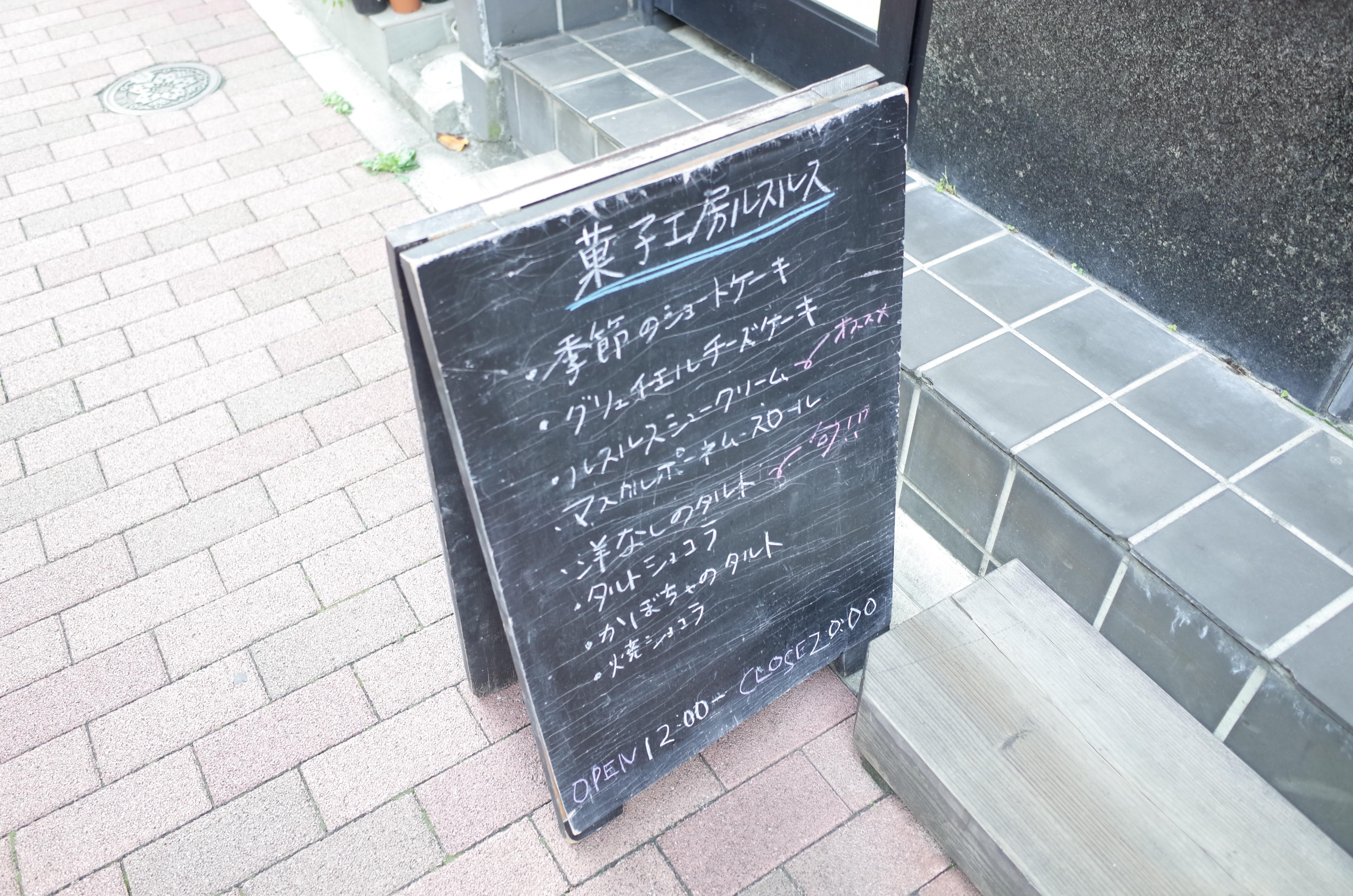 浅草 菓子工房ルスルス 結婚式の引菓子とプチギフトを依頼してみた!