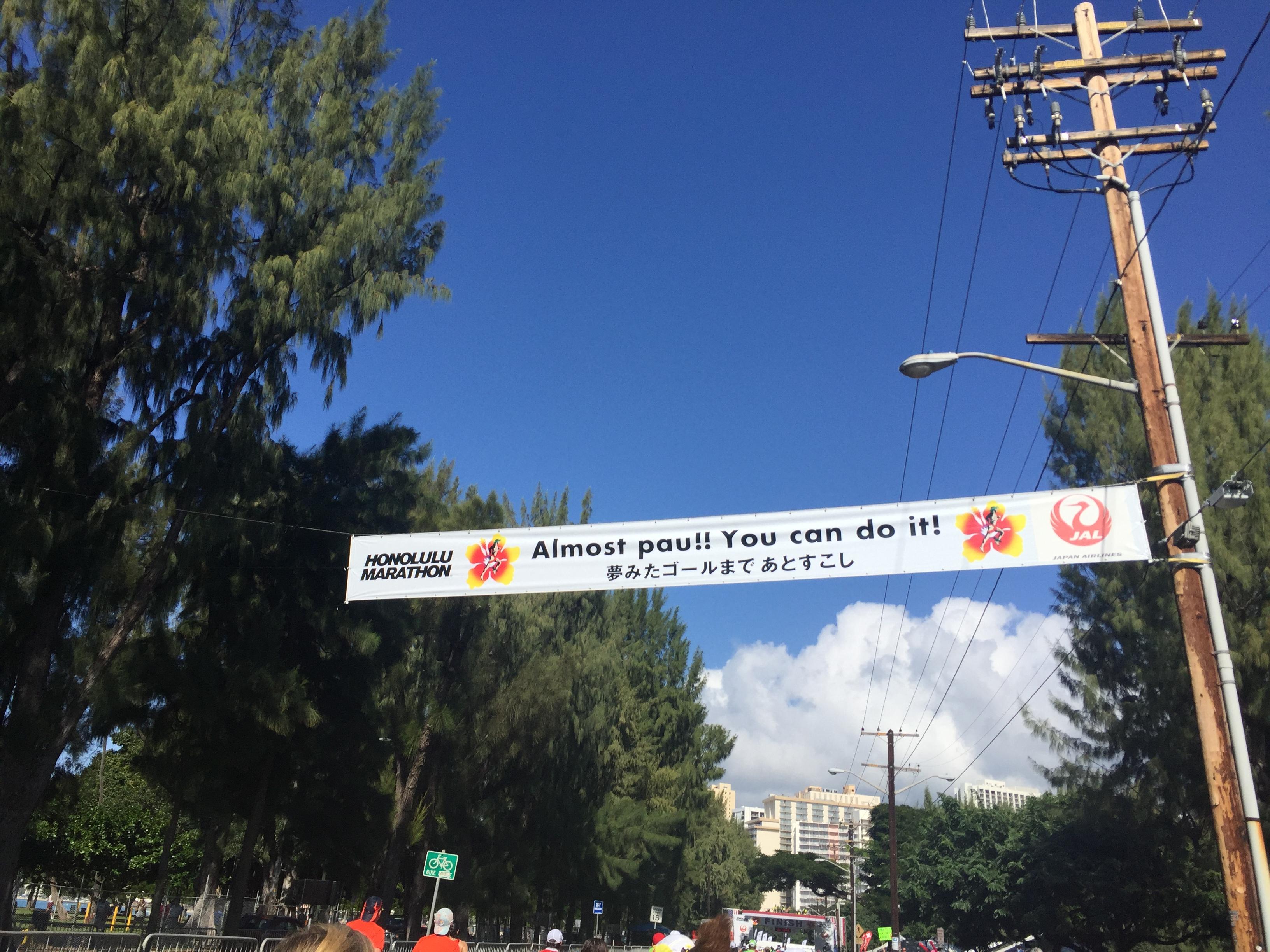 ホノルルマラソン2016 アーリーエントリー開始!