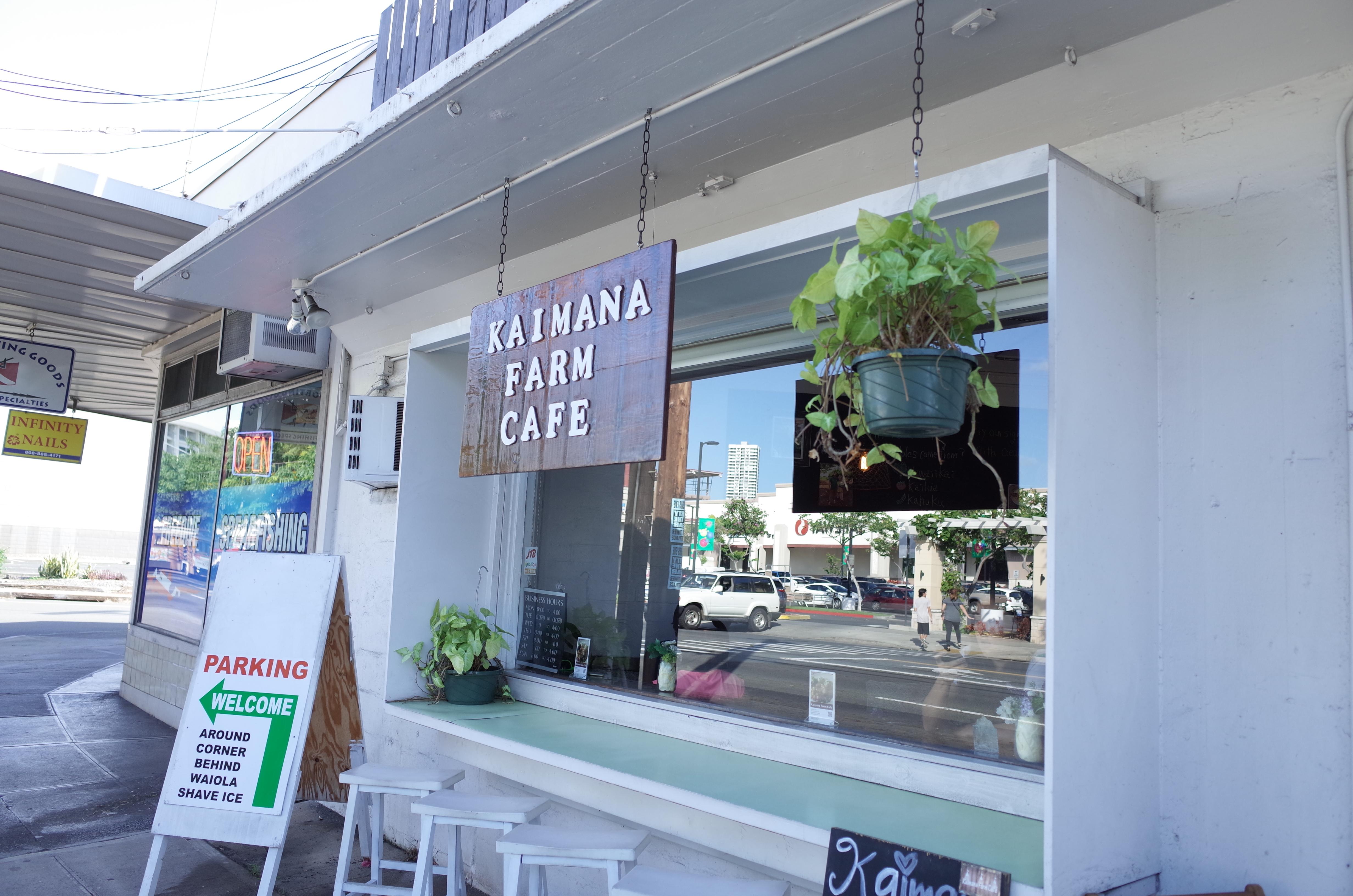 カイマナファームカフェ