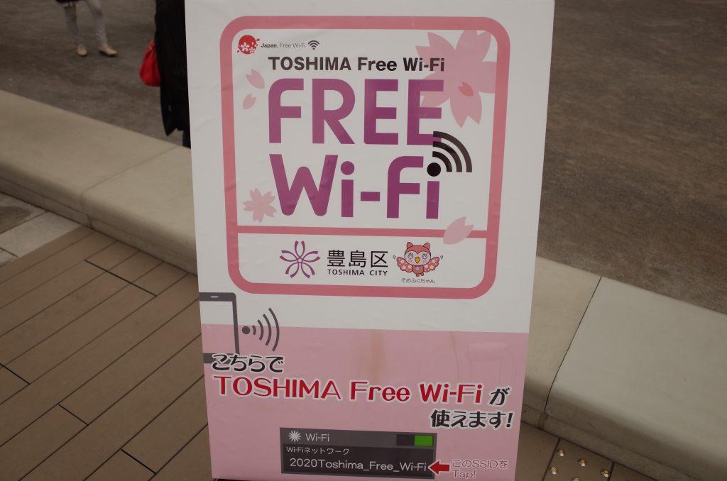 南池袋公園Wi-fi