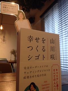 私の人生を変えた本シリーズ 「しあわせを作るシゴト」 山川 咲