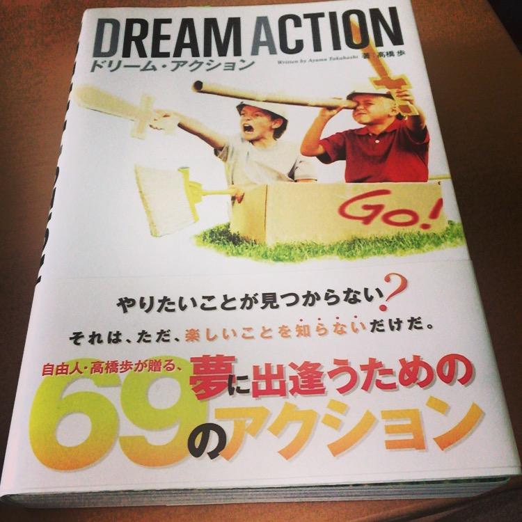 自由人 高橋 歩さんの「DREAM ACTION」を読んで、好きになりました!