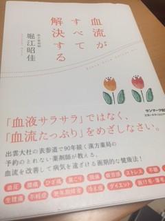 「血流がすべて解決する」 堀江 昭佳 著を読んで!