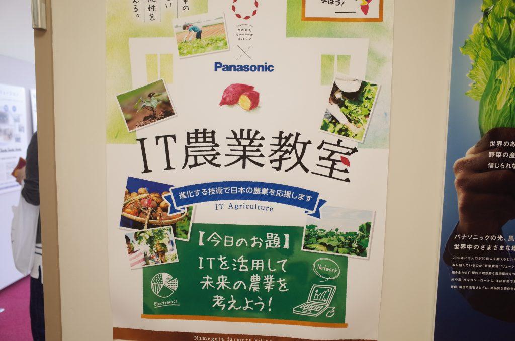 IT農業教室ポスター