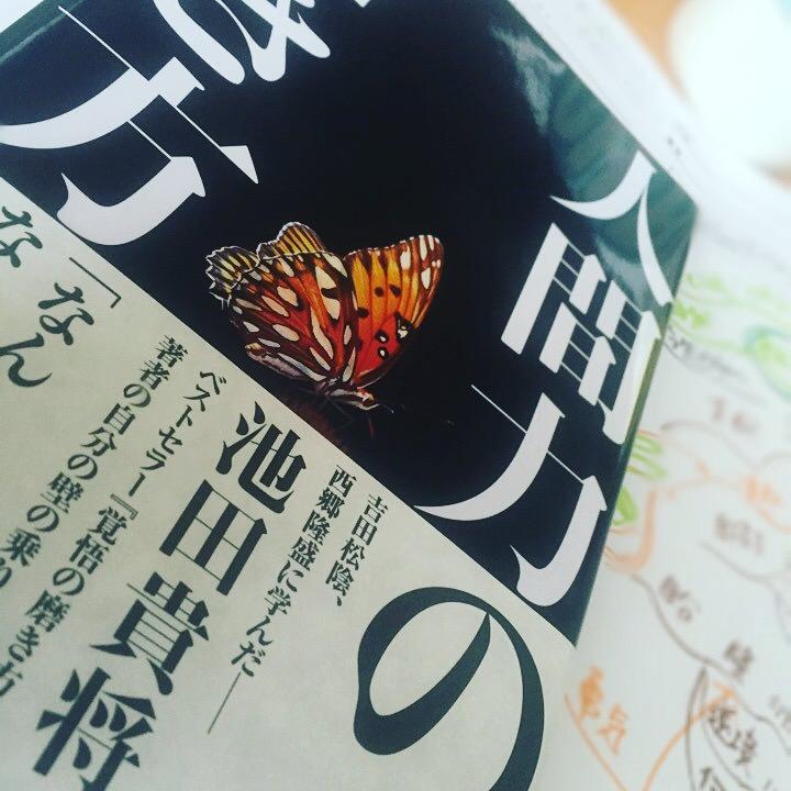 「人間力の磨き方」 池田貴将さん著を読みました。人間力ってなんだ?