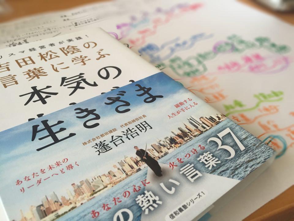 「吉田松陰の言葉に学び 本気の生き様」 蓬台 浩明さん著を読みました。