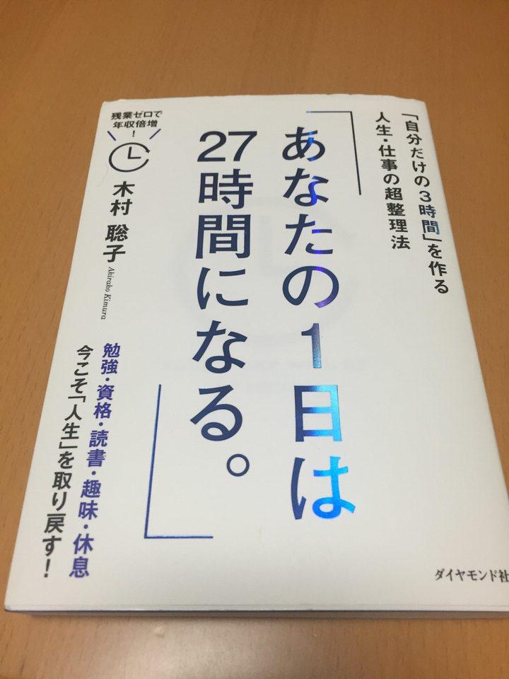 「あなたの1日は27時間になる。」 木村 聡子さん著 を読みました。