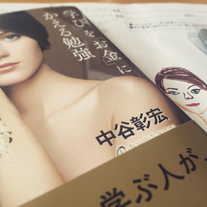 「学び」を「お金」にかえる勉強 中谷彰宏さん著を読みました。私の中のお金の種を探そう。