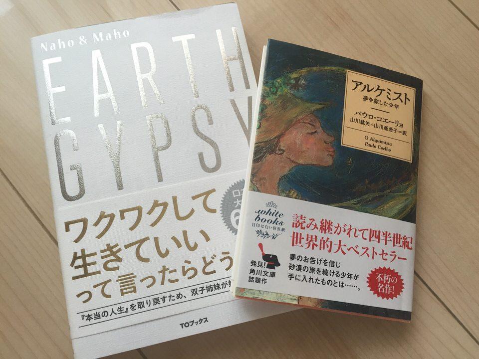 ワクワクして生きていいって言ったらどうする?「EARTH GYPSY」を読みました。