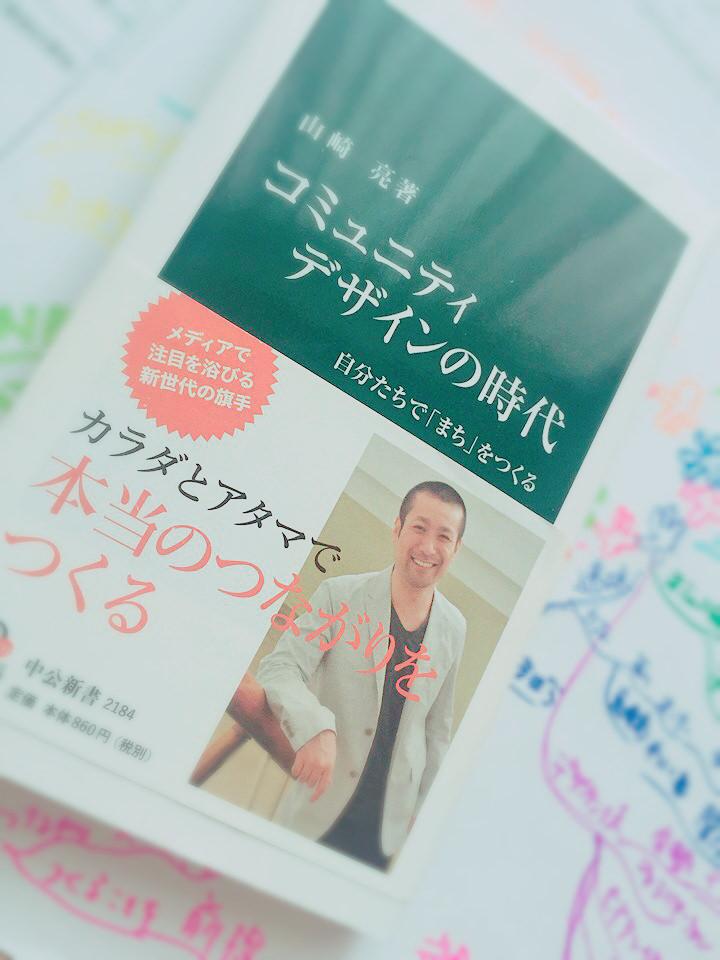 「コミュニティデザインの時代 自分たちでまちをつくる」 山崎亮さん著を読みました。