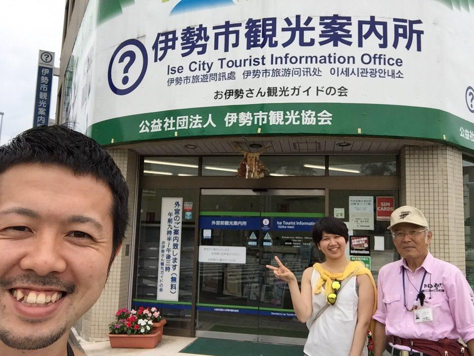 伊勢の神宮参拝をガイドさんと一緒に。旅先で実践!旅行で体験と学びを得る。