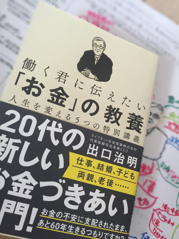 「働く君に伝えたいお金の教養」 出口 治明さん著を読みました。