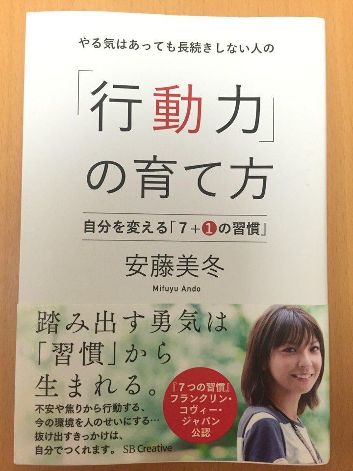 やる気はあっても長続きしない人の「行動力」の育て方ー自分を変える「7+1の習慣」ー安藤美冬 著を読みました!