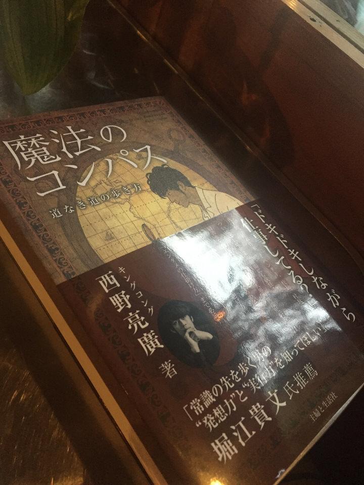 「魔法のコンパス 道なき道の歩き方」 西野亮廣さん著を読みました。夢を描く力と実践力が磨ける1冊。