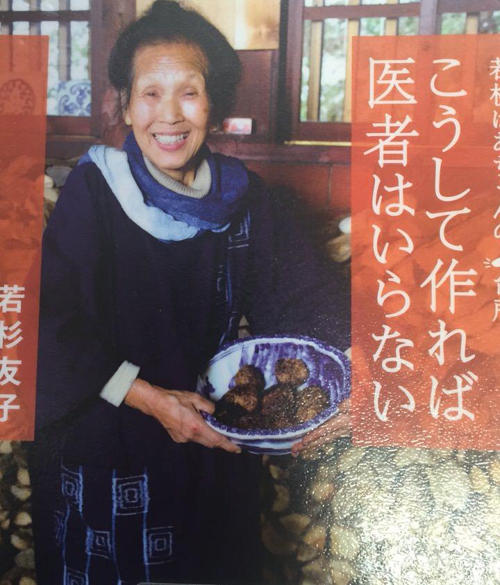 若杉友子さん「こうして作れば医者はいらない」を読んでみました。元気な体つくりは自分でできる!