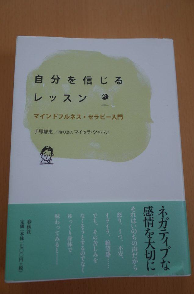 自分を信じるレッスン-マインドフルネス・セラピー入門-手塚郁恵著を読んでみた!感情は自分の大切なもの!