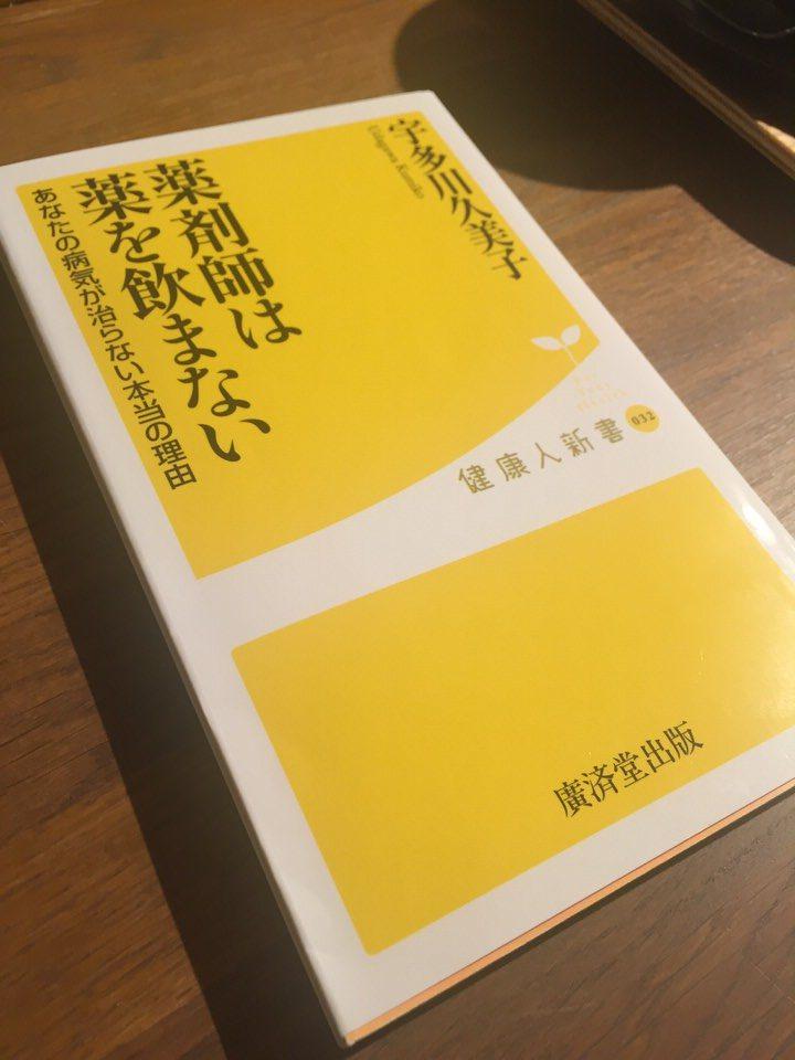 「薬剤師は薬を飲まない」あなたの病気が治らない本当の理由 宇多川 久美子さん著を読んで学ぶ薬との付き合い方