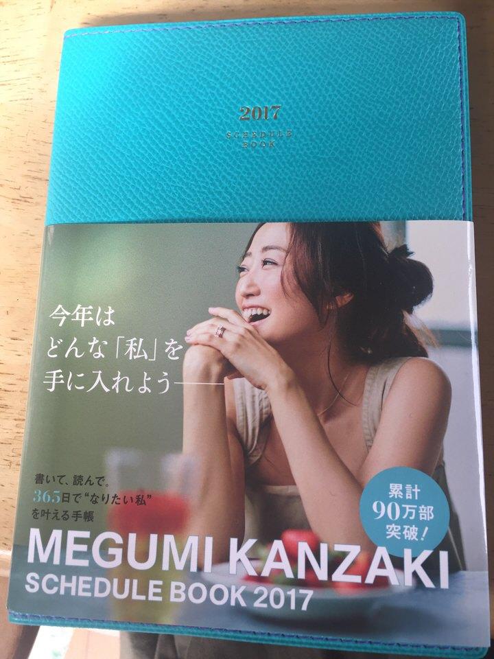 2017年の手帳はビジュアル重視に。来年はどんな「私」を手に入れよう。神崎恵さんの手帳に決定!