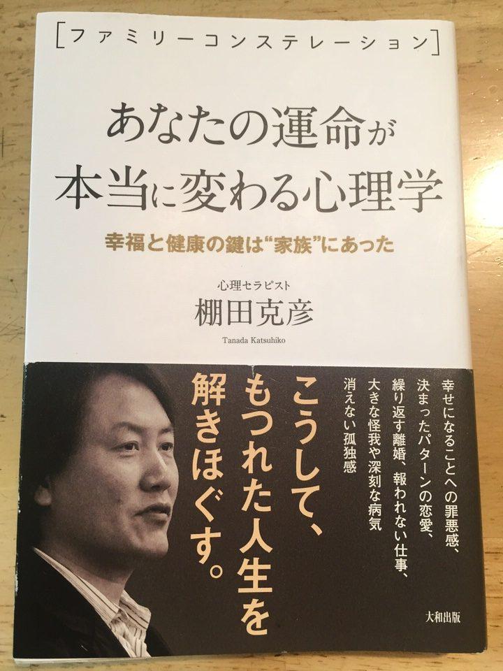 """あなたの運命が本当に変わる心理学-幸福と健康の鍵は""""家族""""にあった-棚田克彦著を読んでみました!"""