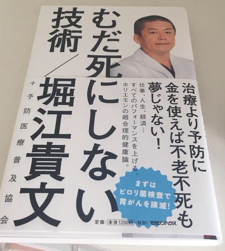 むだ死にしない技術 堀江貴文 予防医療普及協会を読みました。健康は人生の第一条件。