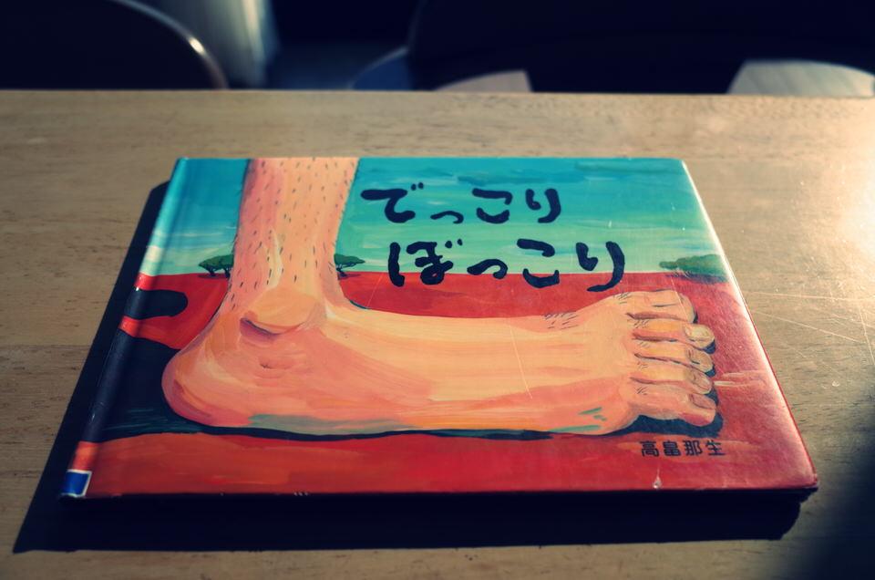 絵本 でっこりぼっこり 高畠那生・著〜でっこりぼっこりってなぁに?〜