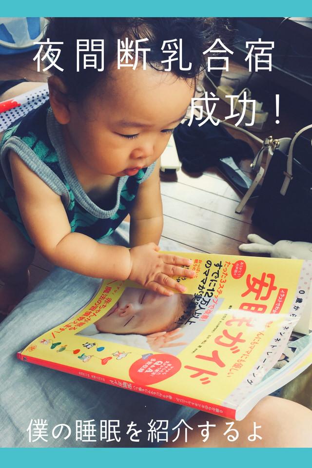 夜間授乳からの解放に成功!!息子11か月、今の睡眠生活を公開!