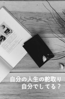 前田裕二さん メモの魔力を知った一日。 自分の人生の舵取り、自分でしてる?