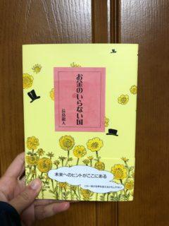 「お金のいらない国」 長島龍人 著を読んでみました!