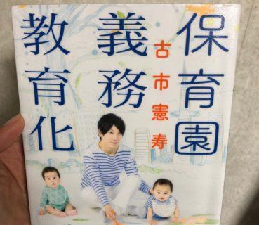 「保育園義務教育化」古市憲寿さん著を読みました。