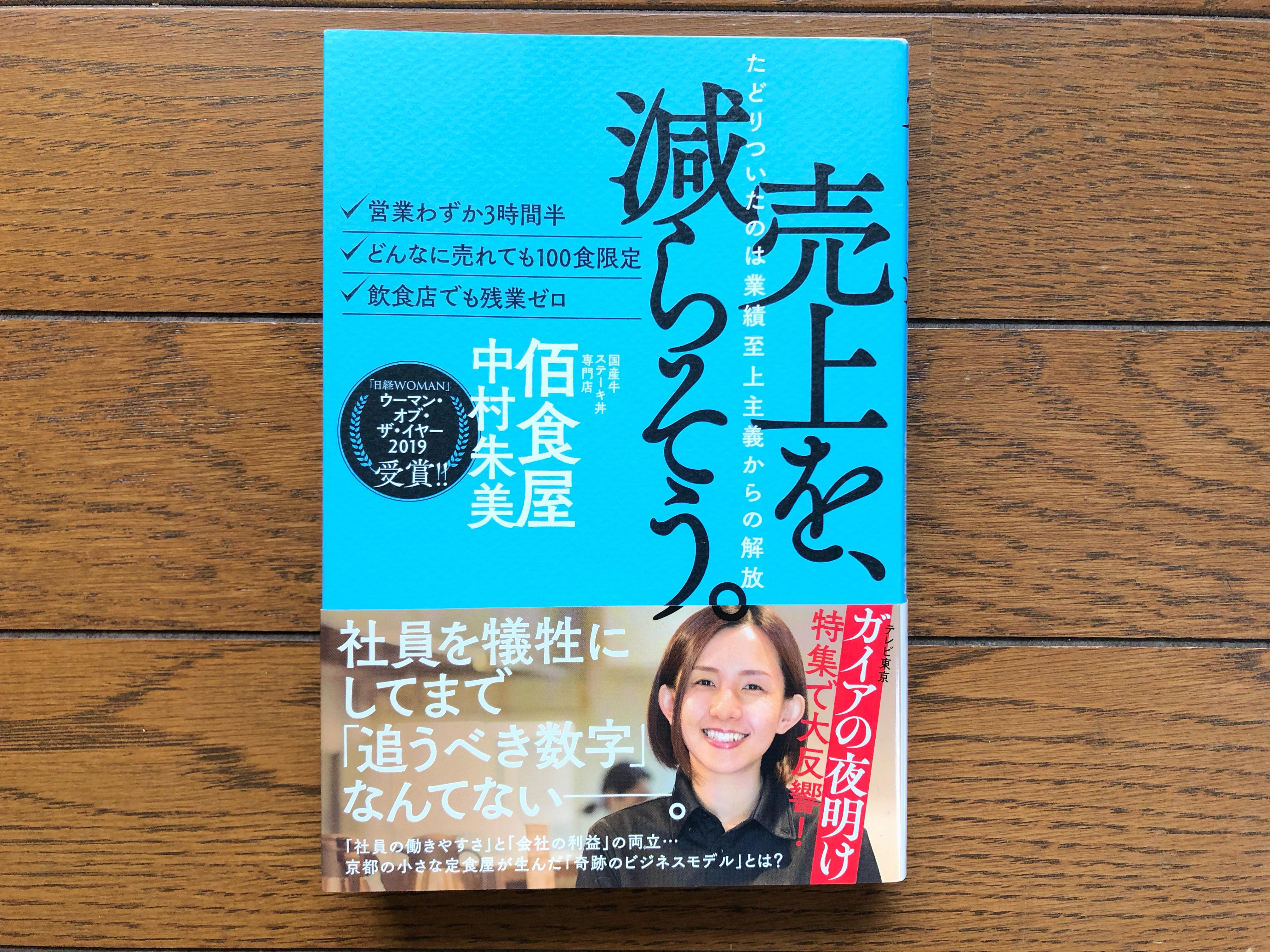 売り上げを、減らそう。中村朱美 著 を読みました。