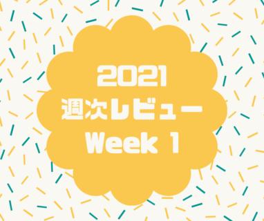 【週次レビュー】Week1 2021.1.4-2021.1.10の振り返り